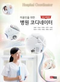 병원코디네이터(미용인을 위한)