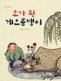 소가 된 게으름뱅이(새싹그림책 12)(양장본 HardCover)