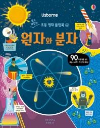 원자와 분자(Usborne)(쉽고 재밌는 초등 영재 플랩북 22)(양장본 HardCover)