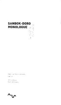 산복도로 모놀로그(Sanbok-Doro Monologue)