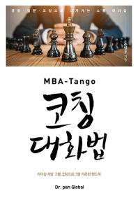 MBA-Tango 코칭대화법