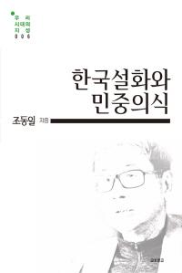 한국 설화와 민중의식