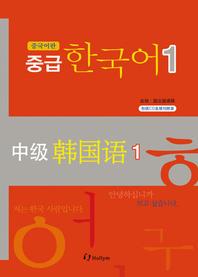 중급 한국어 1: 중국어판 (Paperback)