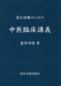 漢方診療のための中醫臨床講義