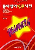 동아 영어입문사전(제3판)(2008)