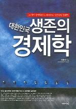 대한민국 생존의 경제학