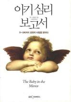 아기 심리 보고서 --- 책 위아래옆면 도서관 장서인있슴