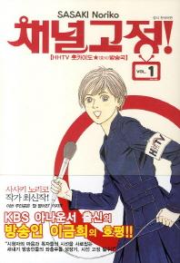채널고정. 1