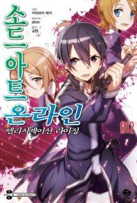소드 아트 온라인. 12: 앨리시제이션 라이징(J노블(J Novel))
