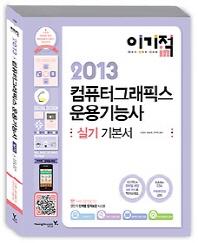 컴퓨터그래픽스 운용기능사 실기 기본서(2013)(이기적in)
