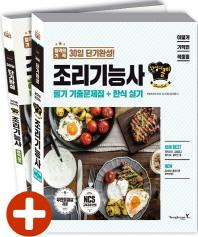 조리기능사 필기 기출문제집+한식 실기(2018)(전2권)