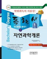 자연과학개론 한 권으로 끝내기(독학사 교양 1단계)(2018)