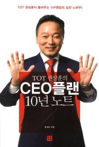 CEO플랜 10년 노트