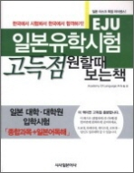 EJU일본유학시험 고득점 원할때 보는책(종합과목 일본어독해)