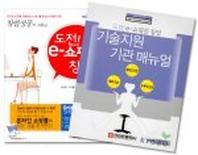 도전 e-쇼핑몰 창업(기술지원 기관 매뉴얼 포함)