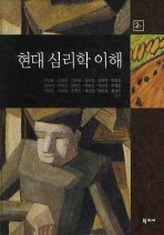 현대 심리학 이해(2판)(양장본 HardCover)
