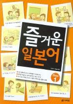 즐거운 일본어 Step 1 -2 전2권 /cd 있음