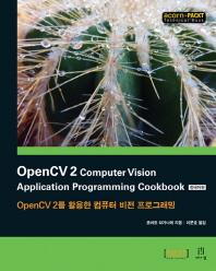 OpenCV 2를 활용한 컴퓨터 비전 프로그래밍(acorn PACKT)