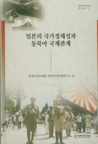 일본의 국가정체성과 동북아 국제관계(동북아역사재단연구총서 93)(양장본 HardCover)