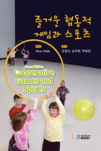 즐거운 협동적 게임과 스포츠
