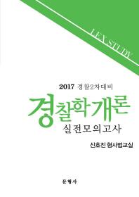 경찰학개론 실전모의고사(2017)