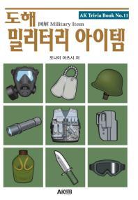 도해 밀리터리 아이템(AK Trivia Book(에이케이 트리비아 북) 11)