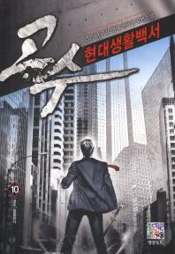 고수현대생활백서. 10  고수 일통하다