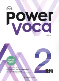 Power Voca. 2(중급)