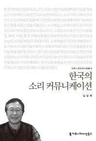 한국의 소리 커뮤니케이션(커뮤니케이션 이해 총서)