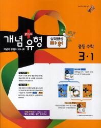 중등 수학 3-1(실력향상 파워)(2014)