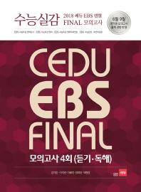 쎄듀 EBS 변형 FINAL 봉투 모의고사(2018)(4회분)(봉투)(8절)