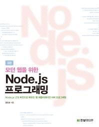 Node.js 프로그래밍(모던 웹을 위한)(3판)
