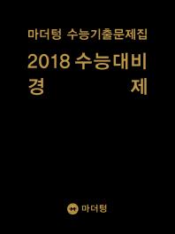 고등 경제 수능기출문제집(2018 수능대비)