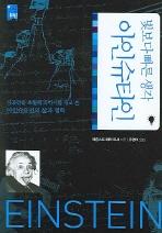 아인슈타인(빛보다 빠른 생각)(도솔 프리즘 1)