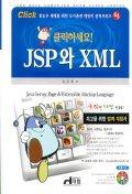 JSP와 XML(클릭하세요)(CD-ROM 1장 포함)