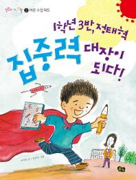 1학년 3반, 정태혁 집중력 대장이 되다!(랄랄라 학교생활 2: 바른 수업 태도)