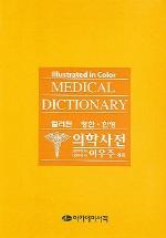 영한 한영 의학사전 (컬러판)