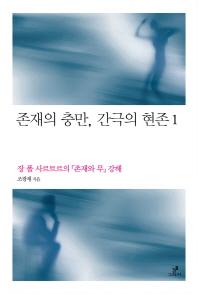 존재의 충만 간극의 현존. 1 /초판본/165