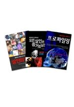 법의학과 과학수사 시리즈(세트)(양장본 HardCover)(전3권)