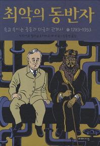최악의 동반자(속고 속이는 중동과 미국의 관계사 1: 1983 - 1953)(양장본 HardCover)