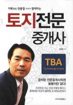 토지 전문 중개사(TBA)