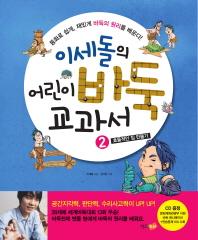 이세돌의 어린이 바둑 교과서. 2: 효율적인 집 만들기(CD1장포함)