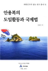 안용복의 도일활동과 국제법(대한민국의 영토 연구 총서 7)