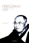 티벳으로부터의 사색