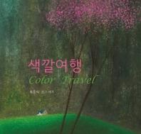 색깔여행 Color Travel
