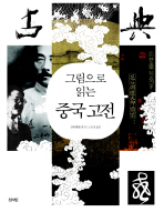 그림으로 읽는 중국 고전