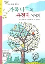 가족나무와 유전자이야기(상수리 호기심 도서관 4)