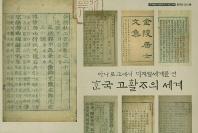 한국 고활자의 세계(아나로그에서 디지털세계를 연)(한국의 고서 2)