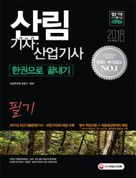 산림기사 산업기사 필기 한권으로 끝내기(2018)(개정판 9판)