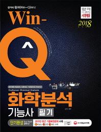 화학분석기능사 필기 단기완성(2018)(Win-Q)